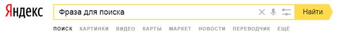 Фраза для поиска в системе Yandex