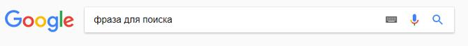 форма поиска Google