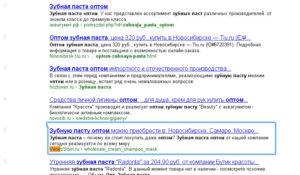 Зубная паста оптом - продвижение Яндексе
