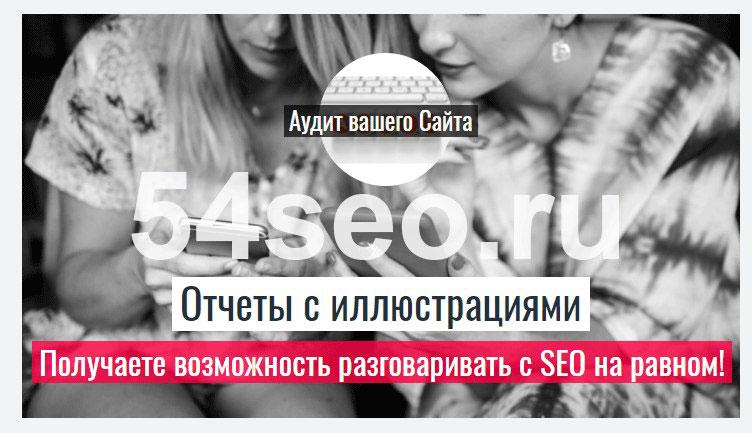 Проверка сайта на ошибки в продвижении - всего одна услуга и вы годами остаетесь равным в вопросах SEO