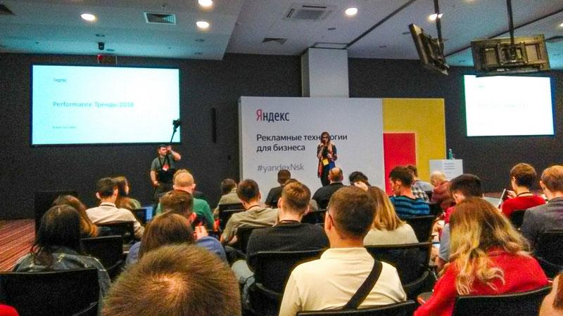 Конференция от самого Яндекс в Новосибирском экспоцентре в самом разгаре