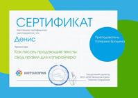 Сертификат: Свод правил для Копирайтера