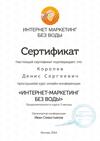 Сертификат: Итернет-маркетинг и ни какой 'воды' SEO-правила