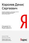 Сертификат подтверждает необходимый уровень знаний для профессионального ведения рекламных компаний в Яндекс Директе