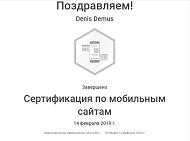 Сертификат по мобильным сайтам ID 28344585 Реклама Google