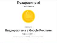 Сертификат Google Видео реклама