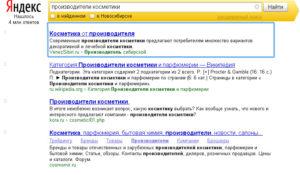 Производители косметики Yandex