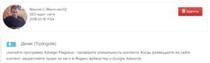 скачайте программу Advego Plagiatus - проверите уникальность контента. Когда размещаете на сайте контент, закрепляйте права на него в Яндекс вебмастер и Google Adwords