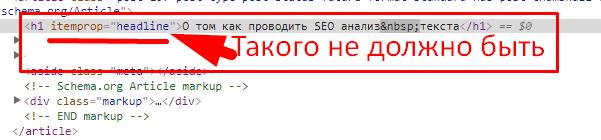 H1 должен быть в коде в виде h1заголовок/h1 без классов итп. H1 должен содержать ключевое слово. Несколько заголовков h1 не должно быть на одной странице
