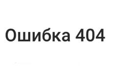 404 код от UTM-метки