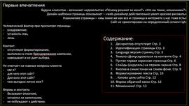 Landing Page – анализ страницы Первая экранная страница версии Desktop
