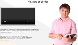 Верстка сайта ЗАРАБОТАЙТЕ от 5000 рублей